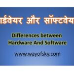 हार्डवेयर और सॉफ्टवेयर में अंतर |Differences between Hardware And Software