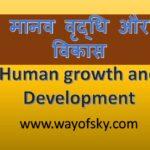 मानव वृद्धि और विकास human growth and Development