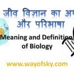 जीवविज्ञान का अर्थ और परिभाषा Meaning and definition of biology