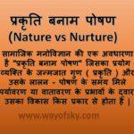प्रकृति बनाम पोषण (Nature vs Nurture)